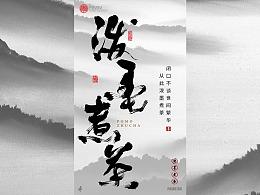 書法字记 × 35期