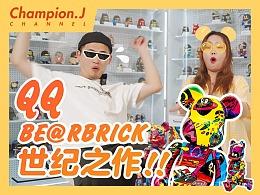 QQ BE@RBRICK 开箱大放送!