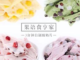Giocoso/果语冰乐盘广告【三目摄影作品】