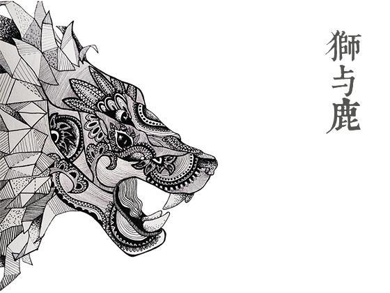 狮与鹿 手绘 线稿