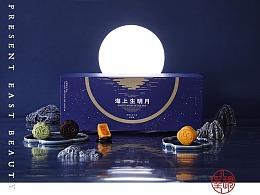 《海上生明月》东方好礼x完美呈现
