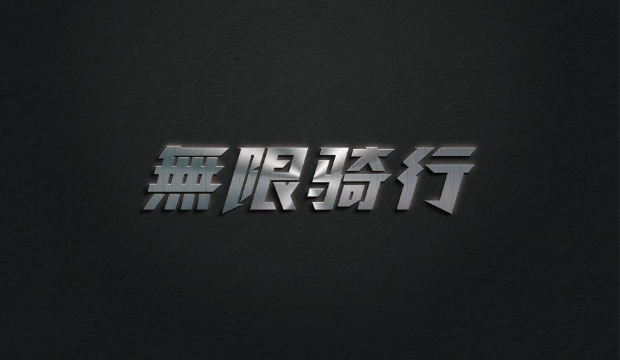 无限骑行俱乐部品牌字形设计|字体/平面|字体|刘阿里ui设计招聘图片