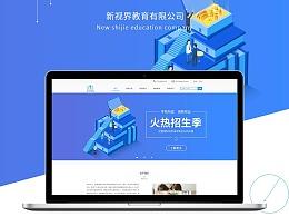 新视界教育官网