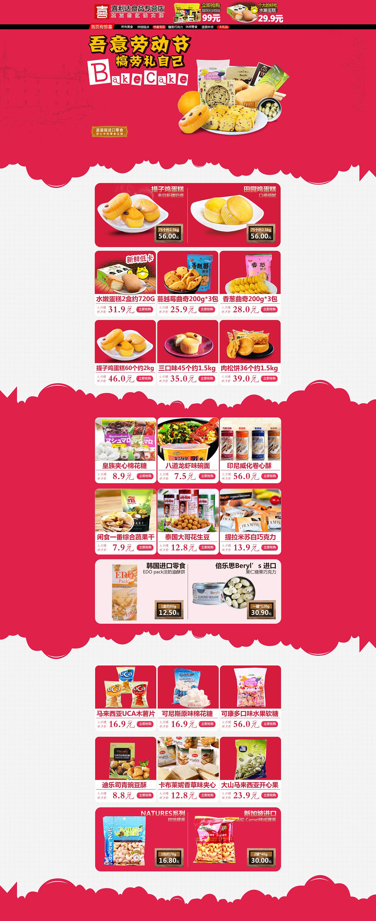 五一活动海报电子商务天猫淘宝京东店铺首页店