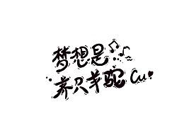 字体设计—王者荣耀女英雄手写字