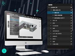 软件界面设计-BIM