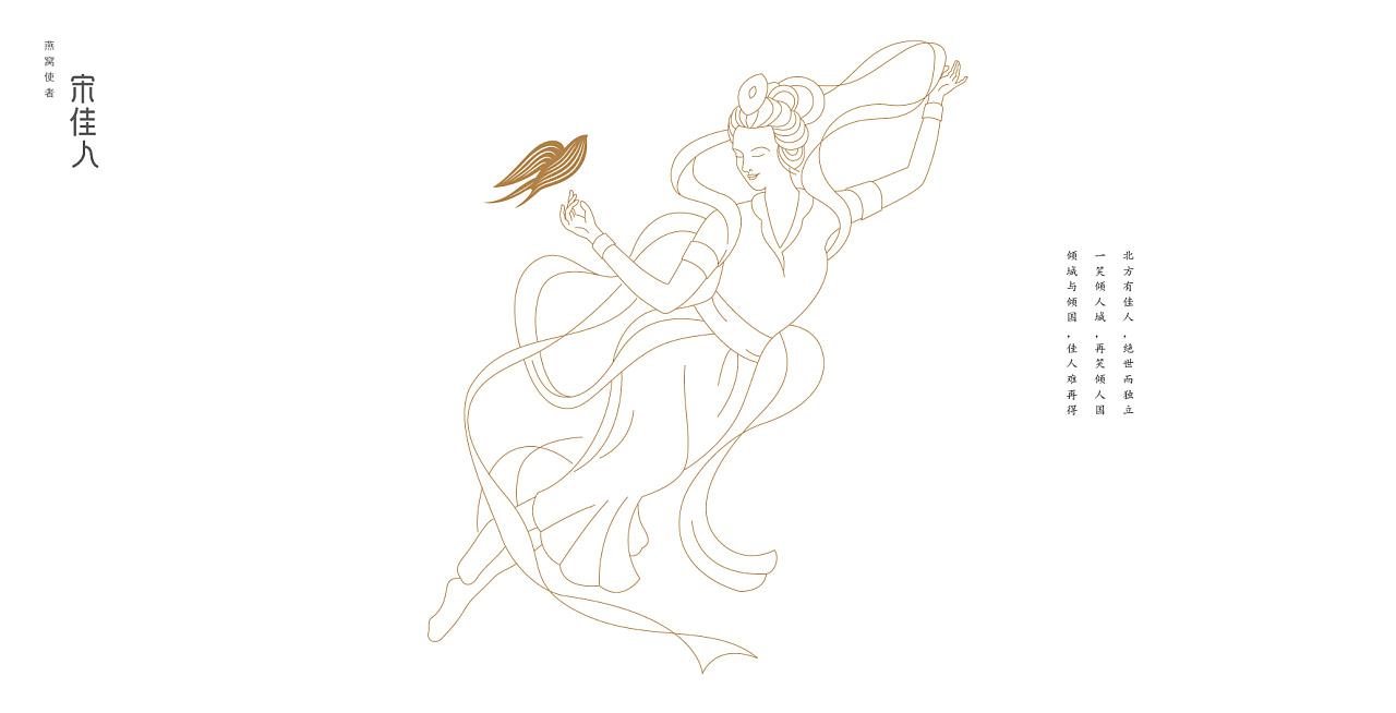 """符号创意: 捕捉燕子的动态线条和""""宋""""字的笔画结构,表达出一种抽象的图片"""