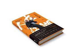 书籍设计《人在江湖》