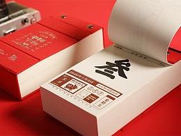 方正字库×国家宝藏—中国字历