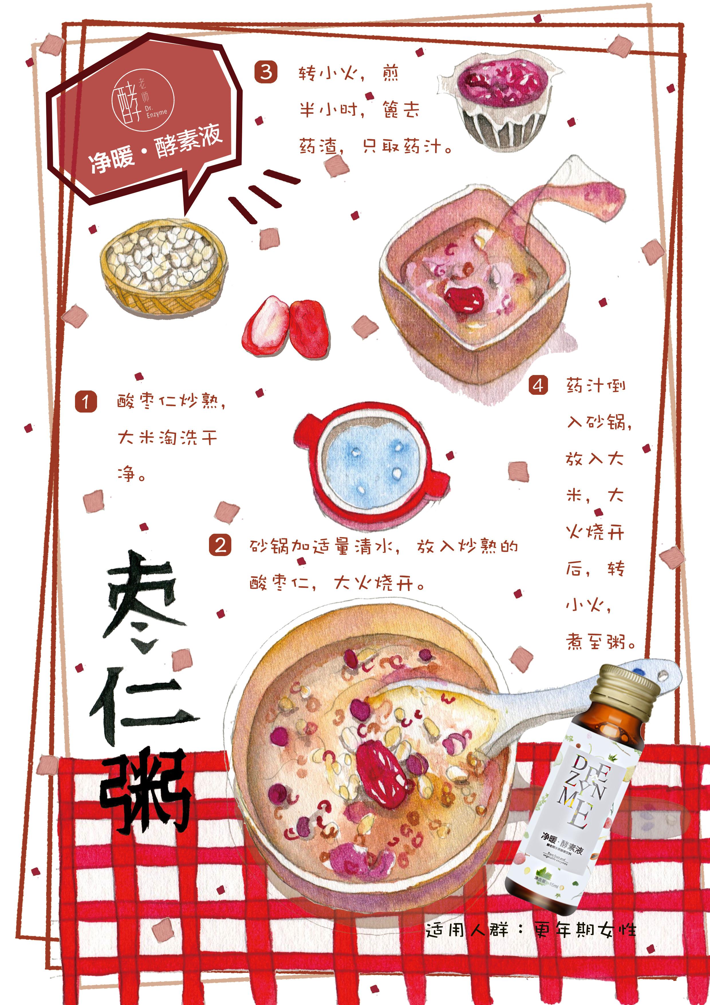 秋季养生茶手绘pop