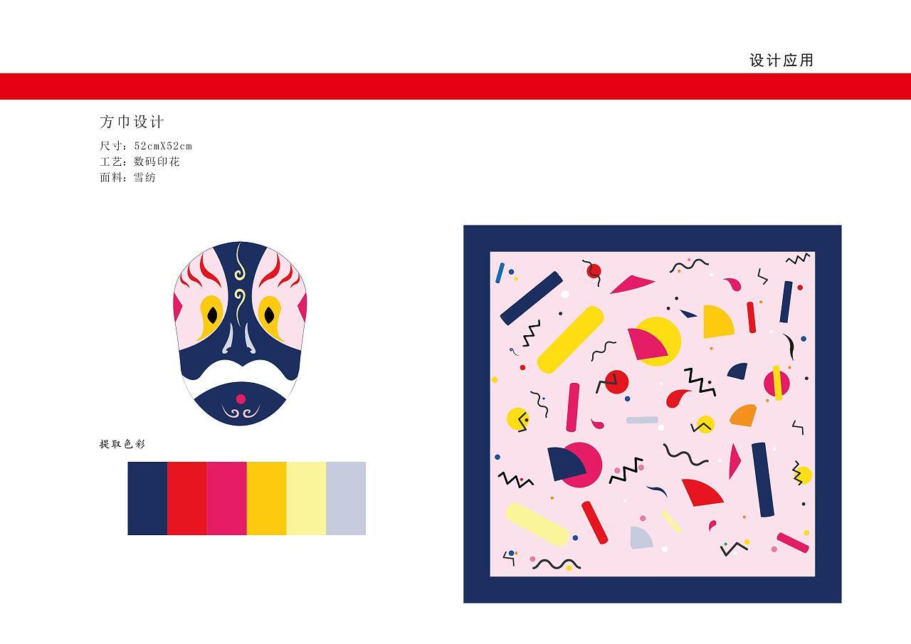 京剧脸谱 文创产品 创新设计图片