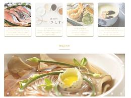 物哀日料网站
