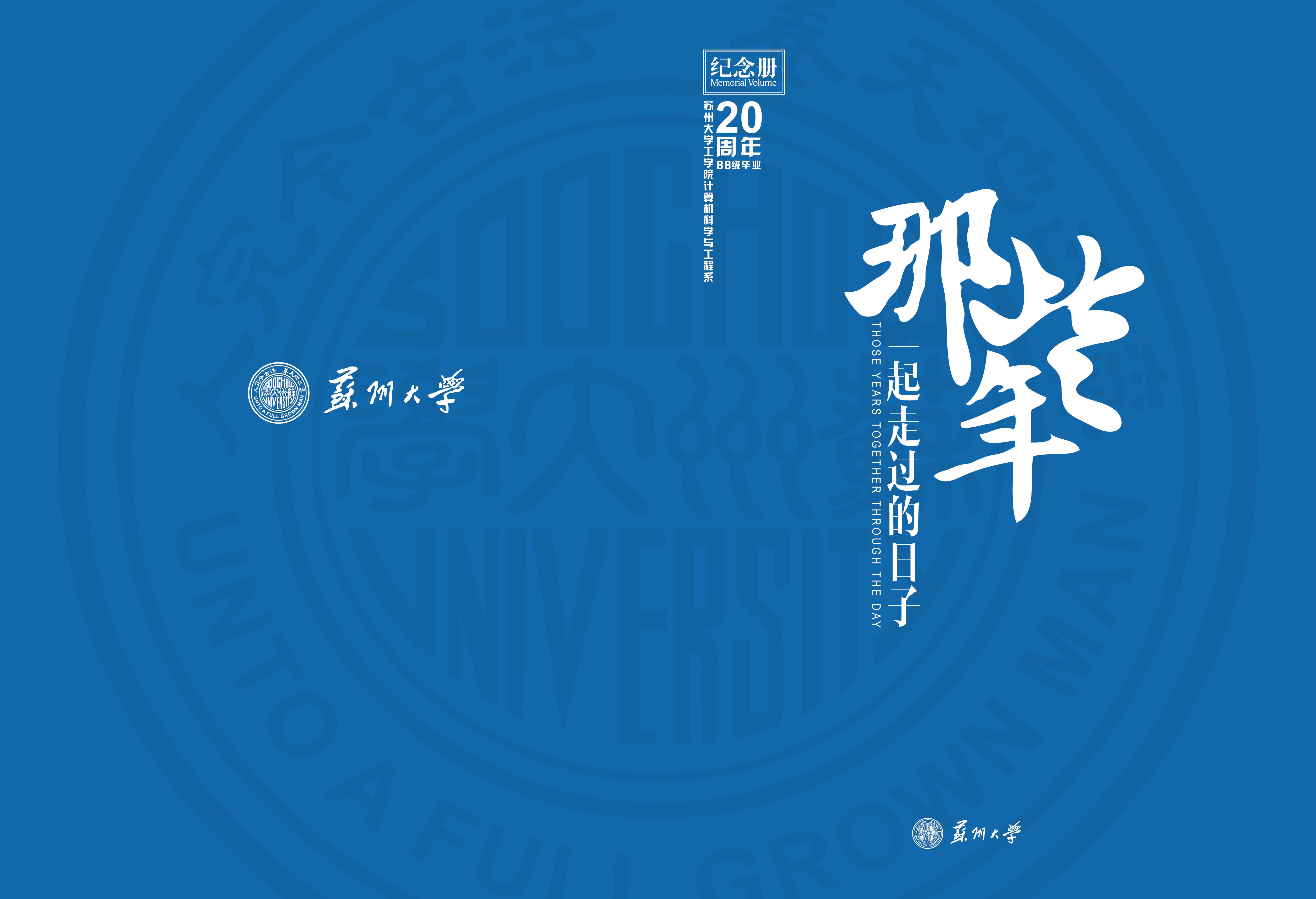 苏州毕业纪念册