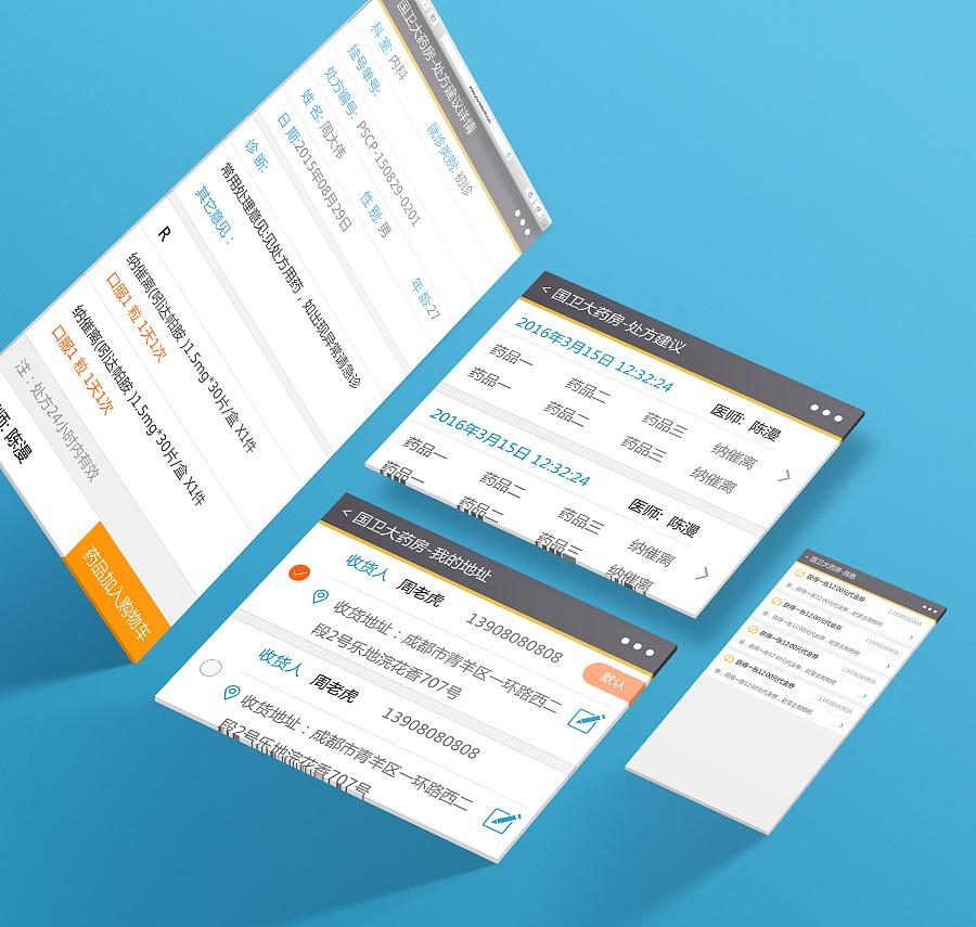 已上线-药品电商手机app/医生处方app