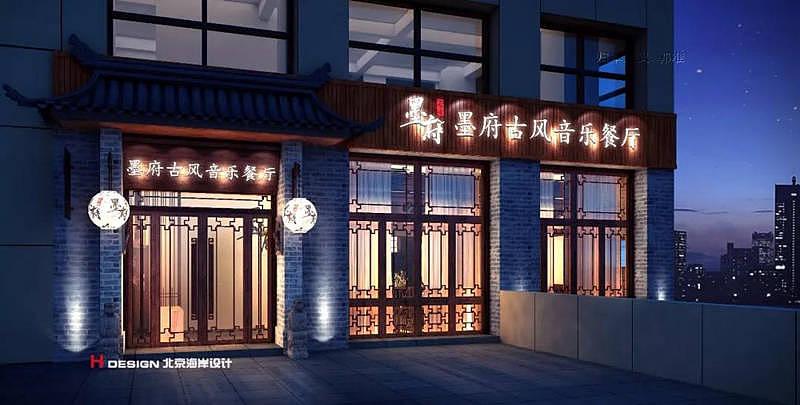 贵阳墨府餐厅音乐古风交流贵阳装修设计师设计网图片