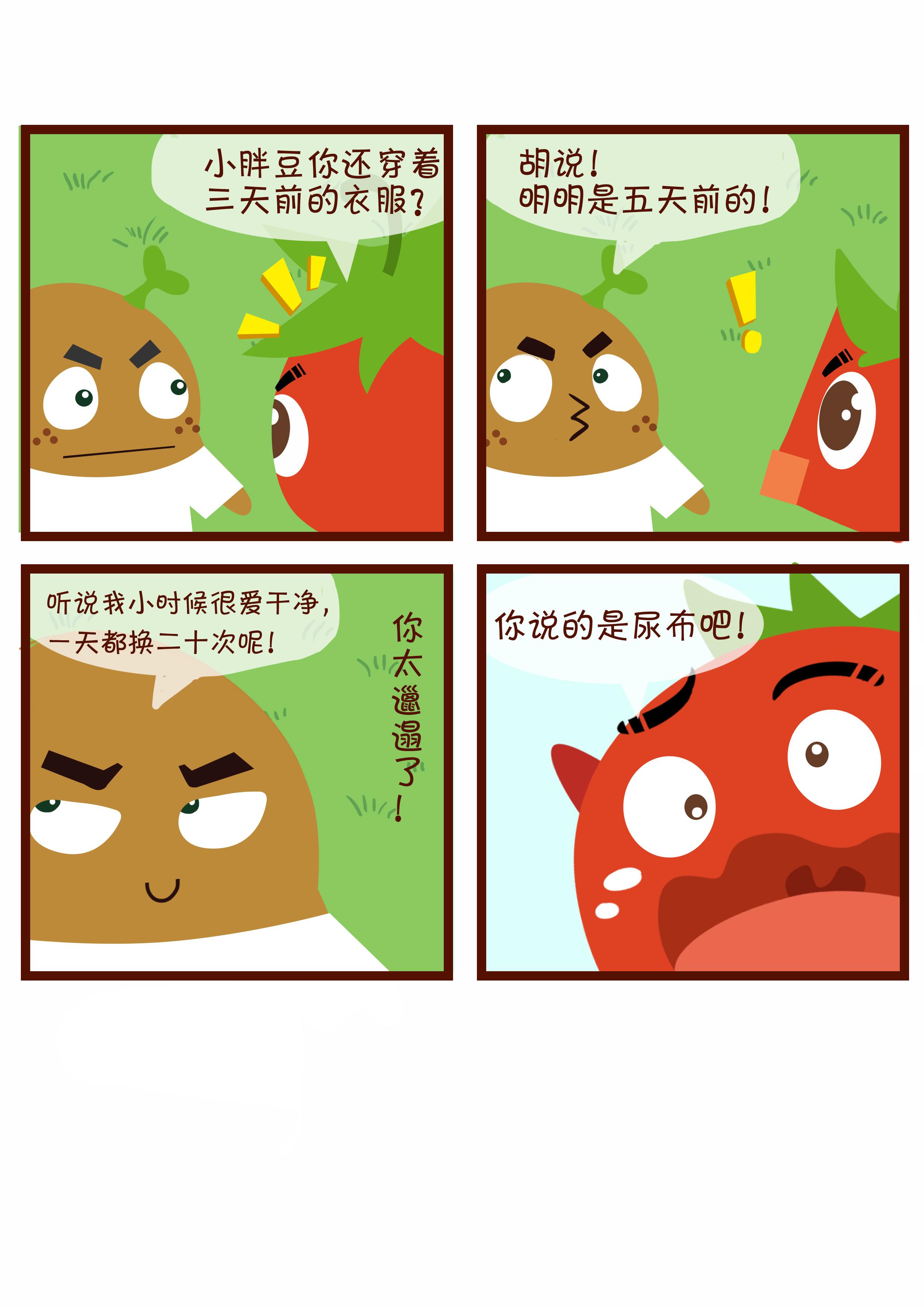 燃烧的漫画-四格蔬菜漫画基基图片