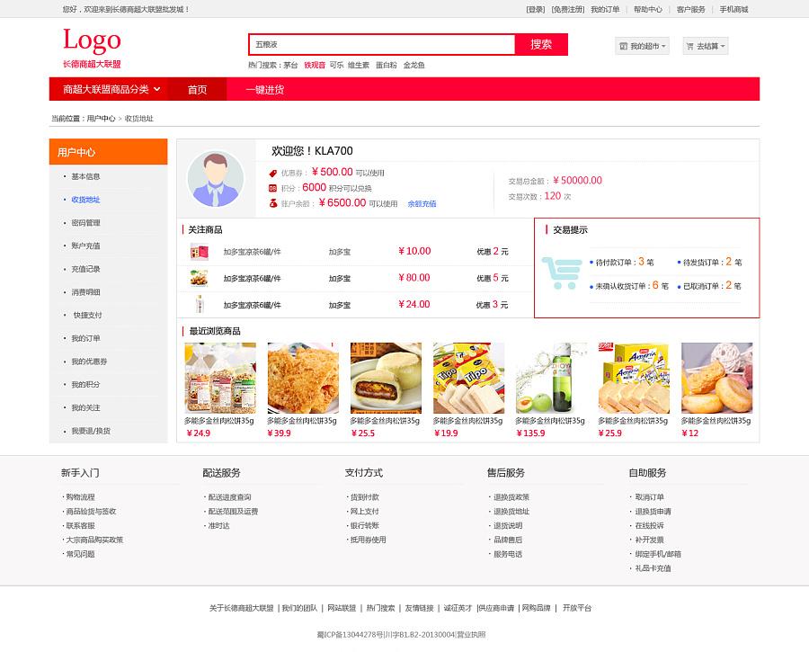 食品电商网站系列|电商|网页|huxue1112 - 原创设计