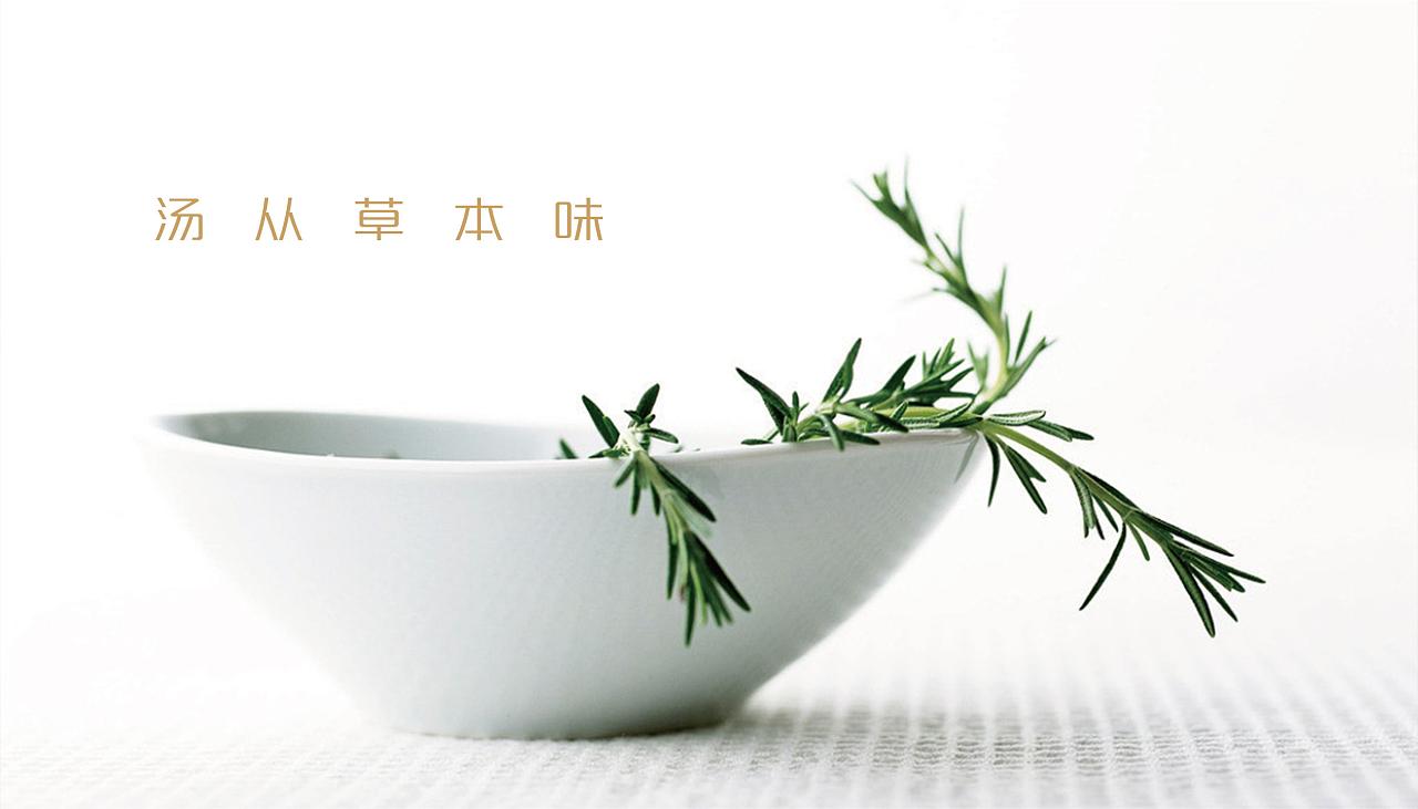 山草木 品牌VI
