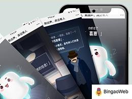 BingaoWeb项目赏析:喜临门-嘘!别出声,床边有人