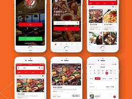 味食App 实时交互动效