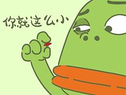 大嘴蛙怼人篇