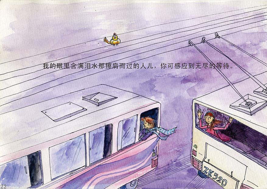 《爱情魔方》--一部关于爱情的原创手绘本