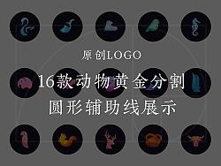 16款动物(原创图形LOGO)黄金分割 圆形辅助线展示
