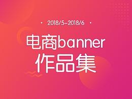 电商banner作品集