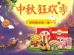 京东官方自营月饼联合活动中秋狂欢季专题页