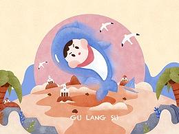 GU LANG SU游玩习作