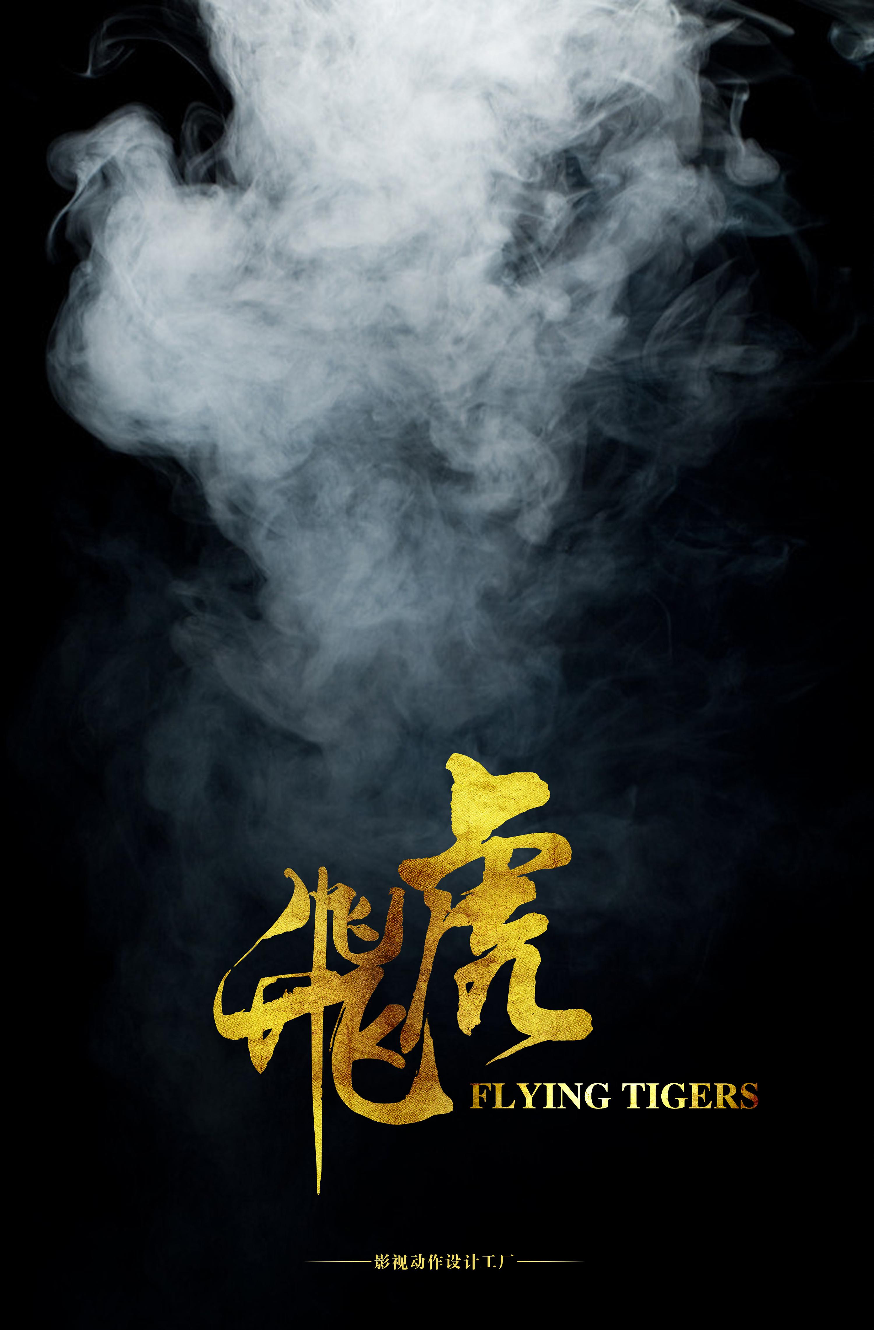 电影海报制作之《飞虎文字》