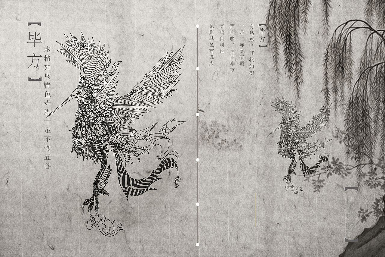 《山海经》原创手绘 图片合成