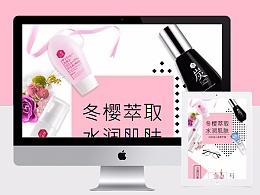 化妆品详情