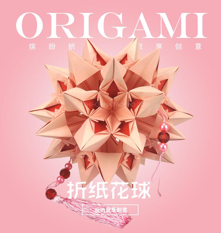 原创作品:折纸花球