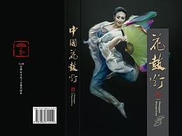 非遗《中国花鼓灯》音像精装画册