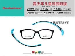 儿童款护目眼镜展示