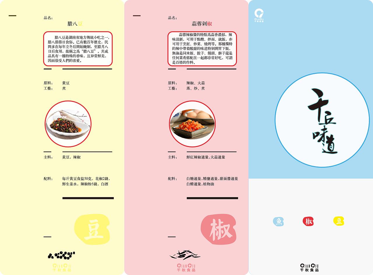 """""""千秋味道""""产品包装设计图片"""