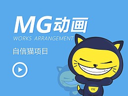 MG动画   自信猫