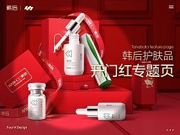 韩后化妆品开门红活动专题页面