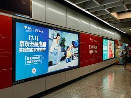 南京如一商业摄影公司给京东五星拍摄的宣传广告双11前在新街口地铁站出街了-专业广告