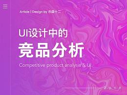 UI设计中的竞品分析