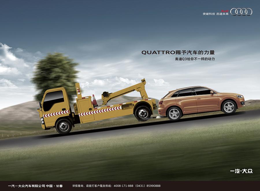 奥迪q3飞机搞--动力篇|海报|平面|whiteangel12
