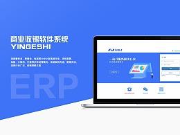 ERP前后台界面设计