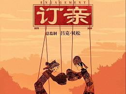 电影《订亲》概念海报设计