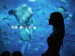 【水族馆•海の女儿】