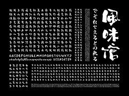 新字 [ 站酷妙典和风体 ]