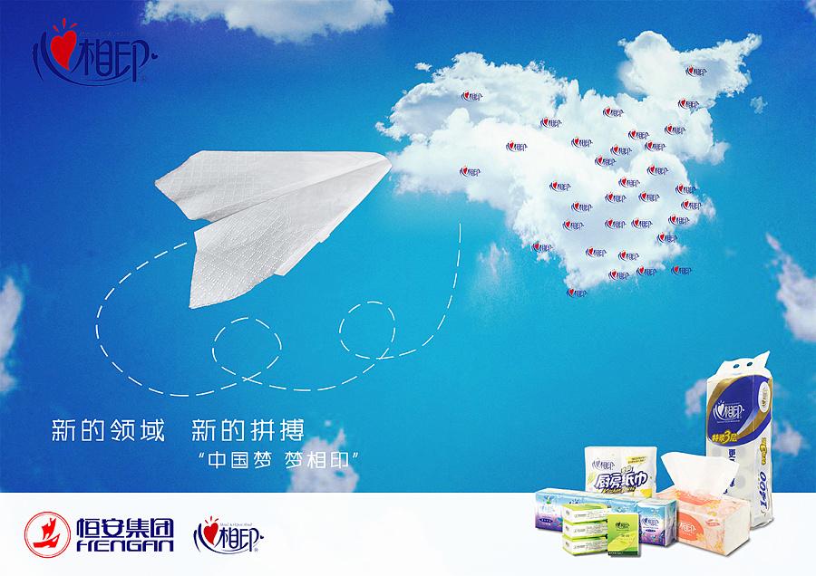 心相印 命题 中国梦,梦相印图片