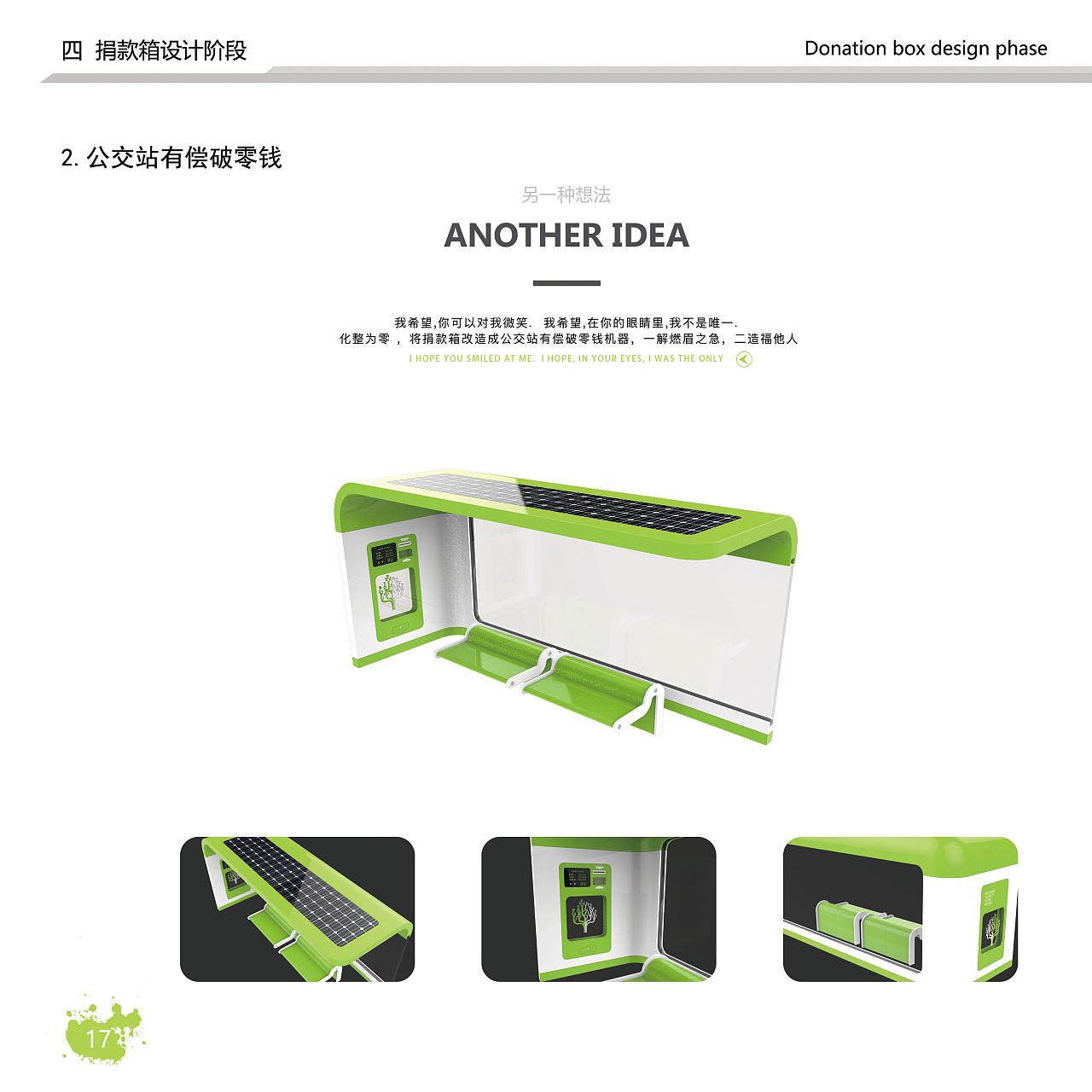 智公益捐款箱v公益(ID+UI)-内蒙古大学科技家装设计图纸一般多少钱图片