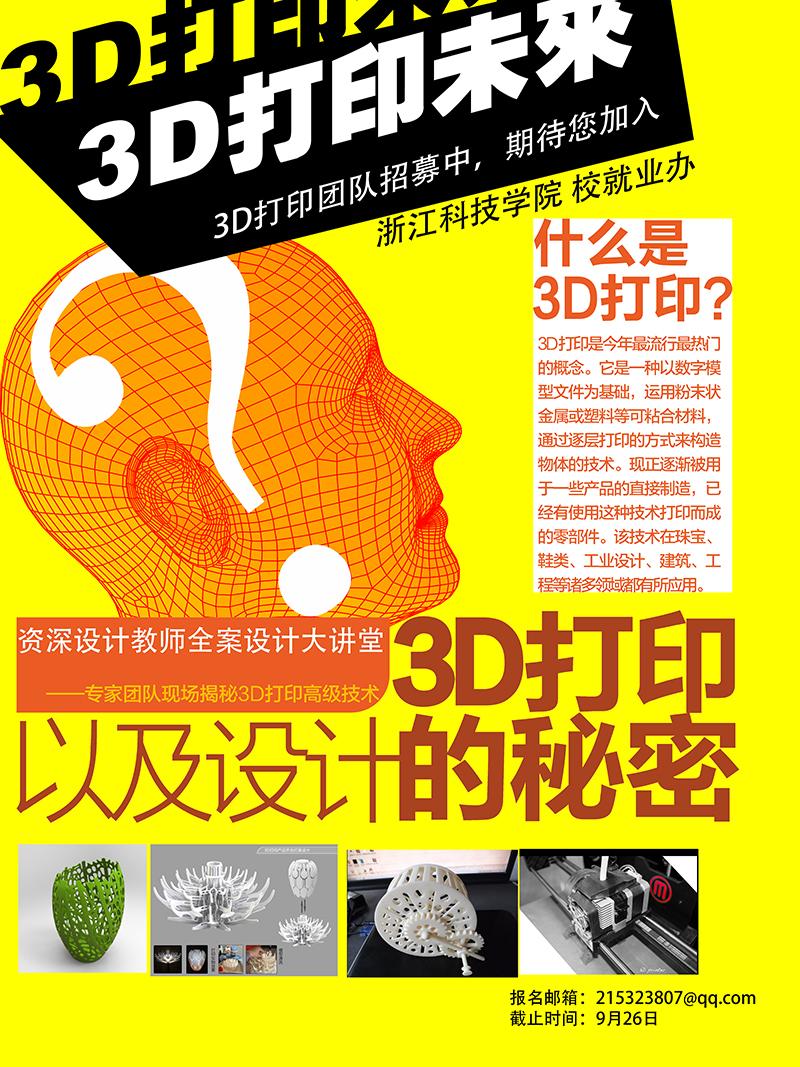 查看《3d打印机海报》原图,原图尺寸:800x1067