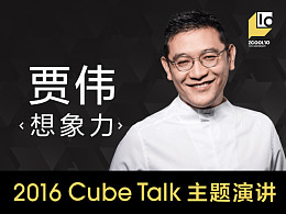 [2016 Cube Talk主题演讲] 贾伟:想象力